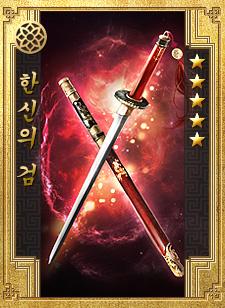 한신의 검